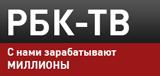 Смотреть ТВ РБК онлайн, Россия, Москва - прямой эфир