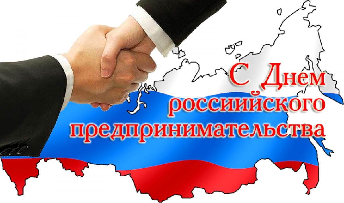 поздравление день российского предпринимательств недавно