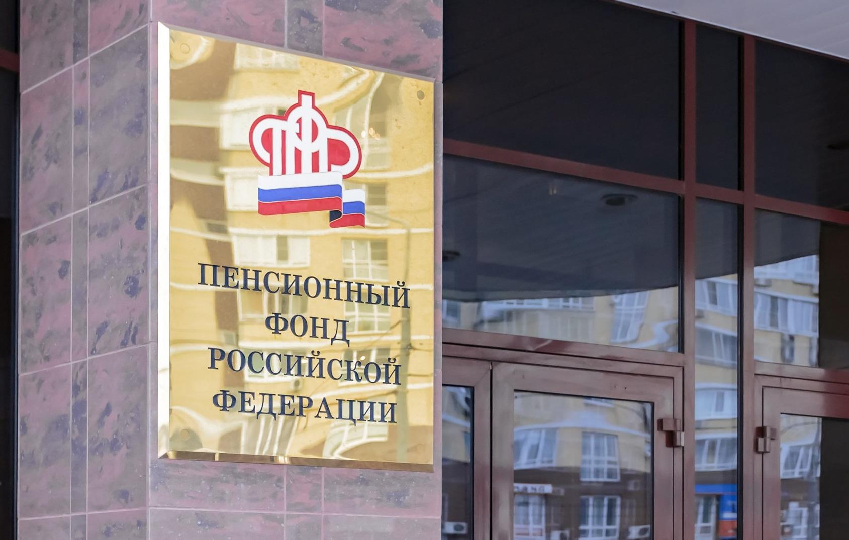 Разоблачение ГУ Пенсионного Фонда РФ: секретные письма сотрудникам о пенсиях